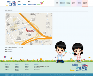 screencapture-feedinghope-bgca-org-hk-contact-html-1465377016106