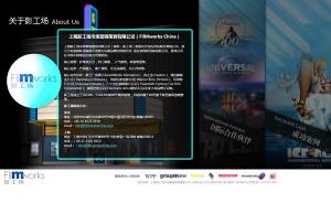 screencapture-www-filmworkschina-com-1465291769207