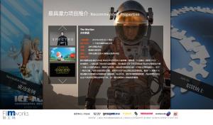 screencapture-www-filmworkschina-com-1465291816148